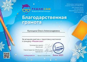 Сертификат куратору (6).jpg