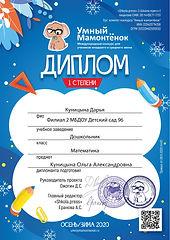 Куницына Дарья.jpg
