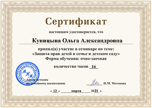 Куницына Ольга Александровна.png