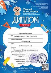 Орлова Виталина.jpg