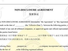 China NDA Agreement Template