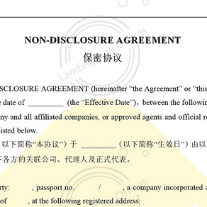 China NDA Agreement Template