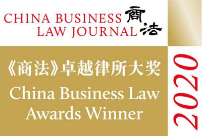 LANDING won the 2020 China Business Law Awards and topped the list in the Intellectual Property and Family Wealth Management fields