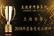 """LANDING won the China Business Law Journal 2018 """"Law Firm of Interest"""" Award"""
