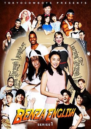 Benza Englishポスター01.jpg