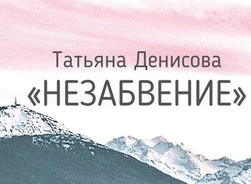 """Роман Татьяны Денисовой """"НЕЗАБВЕНИЕ"""""""