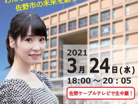 3/24(水)開催「佐野市長選挙 公開討論会」イメージモデルに
