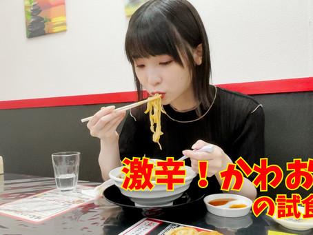 8/1より「激辛!かわお麺」提供スタート!