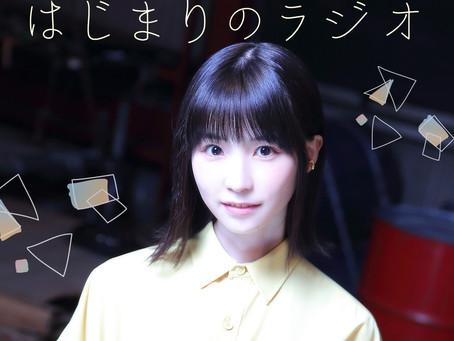 7/14(水)「はじまりのラジオ」オンエア決定!
