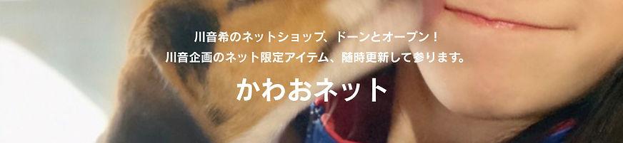 かわおネット.jpg