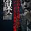 Thumbnail: 陰謀論 -99%の日本人が知らないヤバすぎる世界の陰謀-