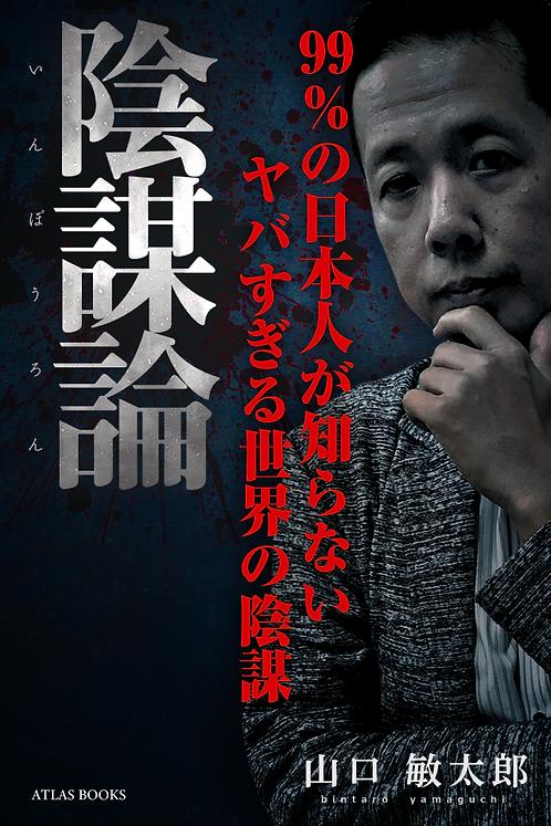 陰謀論 -99%の日本人が知らないヤバすぎる世界の陰謀-
