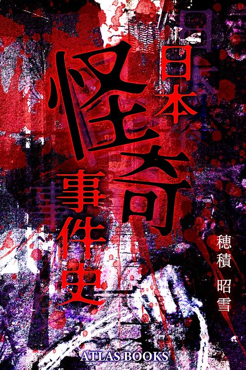 オーディオブック『日本怪奇事件史』
