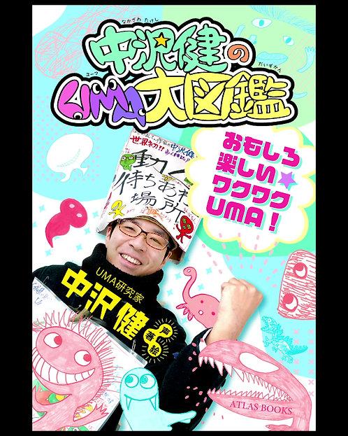 オーディオブック『中沢健のUMA大図鑑』