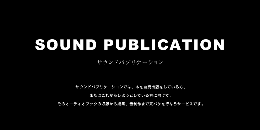 sound-publication_バナー.png
