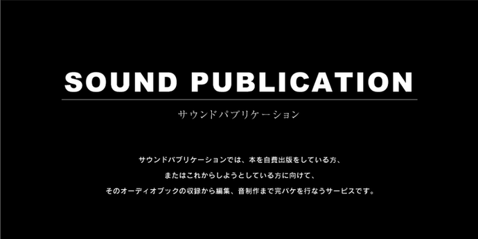 sound-publication_バナー.png