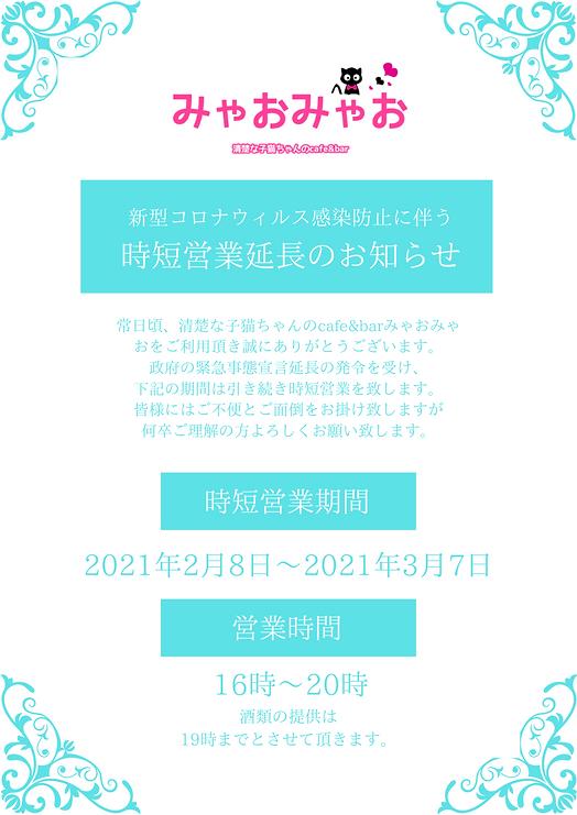 2021.2.7時短営業延長のお知らせ.png