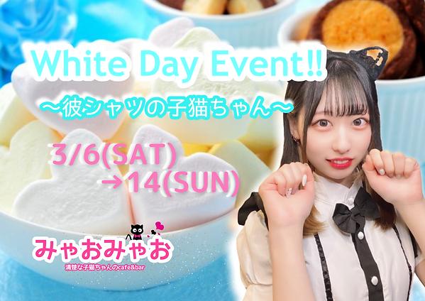 2021年ホワイトデー イベント.png