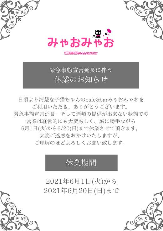 2021.6.1~6.20緊急事態宣言延長.png