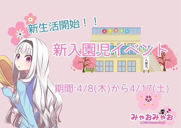 新入園児イベント.png
