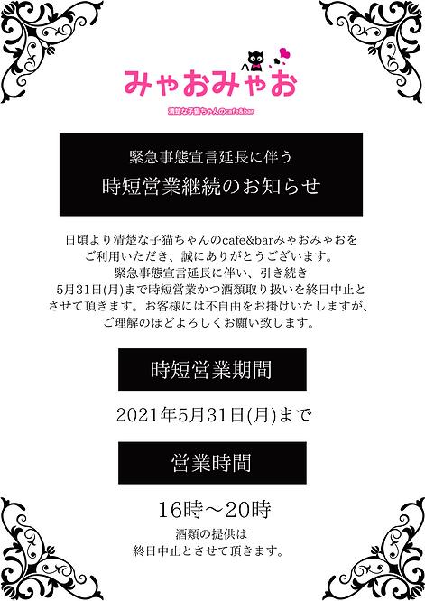 2021.5.12~緊急事態宣言延長.png