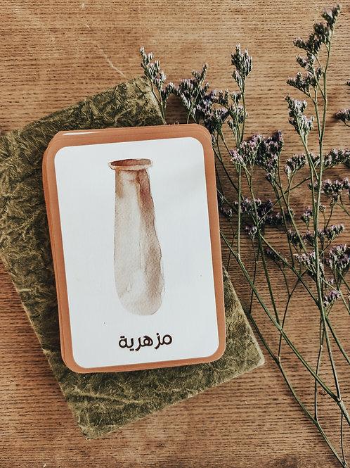 Arabic Household Vocabulary Flashcards