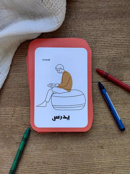 Arabic Verb Flashcards
