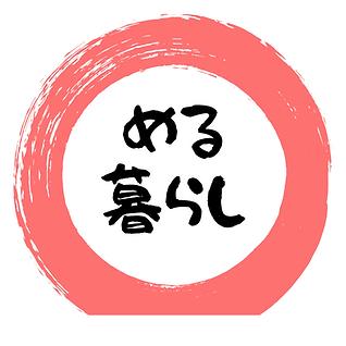める暮らし (2).png