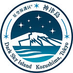 神津島 星空保護区 ロゴ