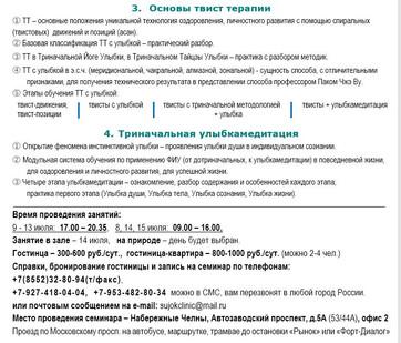 Публикация программы семинара-2018