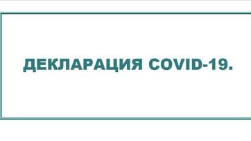Декларация нового коронавируса к людям