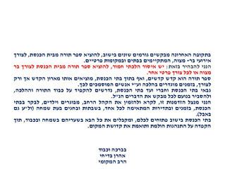 הנחיות הוצאת ספר תורה מבית הכנסת