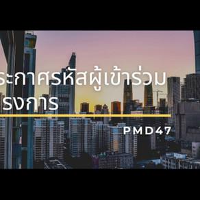 PMD47: ตรวจสอบ email และ รหัสผู้เข้าร่วมโครงการ