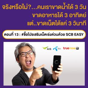 Easy วันละนิด ตอนที่13 : #ซื้อโปรเสริมเน็ตเร่งด่วนด้วย SCB Easy