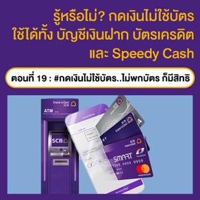 Easy วันละนิด ตอนที่19 : #กดเงินไม่ใช้บัตร..ไม่พกบัตร ก็มีสิทธิ