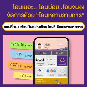 Easy วันละนิด ตอนที่ 18 : #โอนเงินอย่างเซียน โอนทีเดียวหลายรายการ
