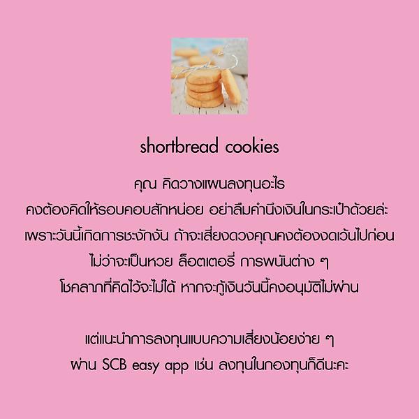 shortbread cookies.png