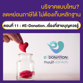 Easy วันละนิด ตอนที่11 : #E-Donation..เรื่องที่สายบุญควรรู้