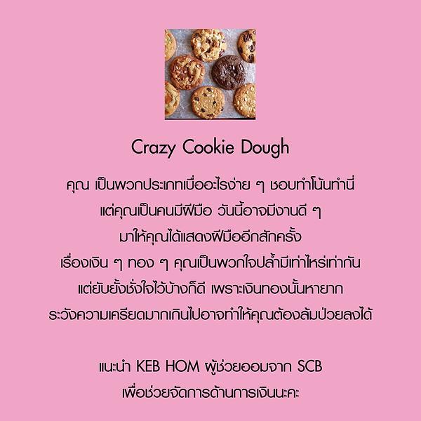 Crazy Cookie Dough.png