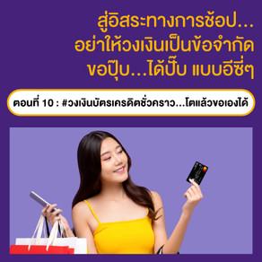 Easy วันละนิด ตอนที่10 : #วงเงินบัตรเครดิตชั่วคราว...โตแล้วขอเองได้