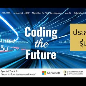 CTF01 Coding the Future ตรวจสอบ email และแจ้ง ID ผู้ที่ได้เข้าร่วมโครงการ