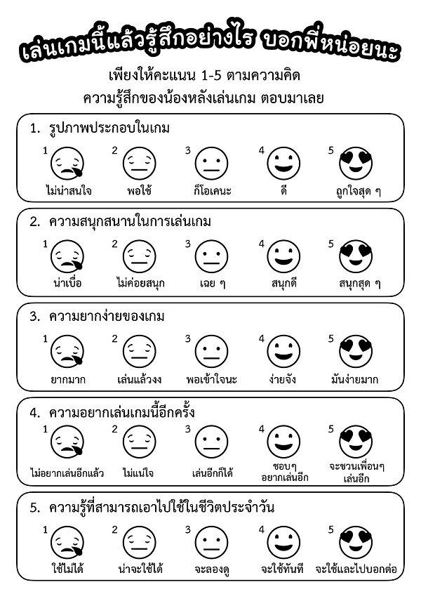 04_แบบสอบถามความพึงพอใจ (1).jpg