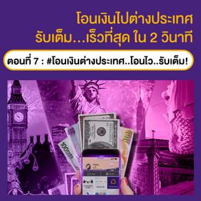 Easy วันละนิด ตอนที่ 7 : #โอนเงินต่างประเทศ...โอนไว..รับเต็ม!