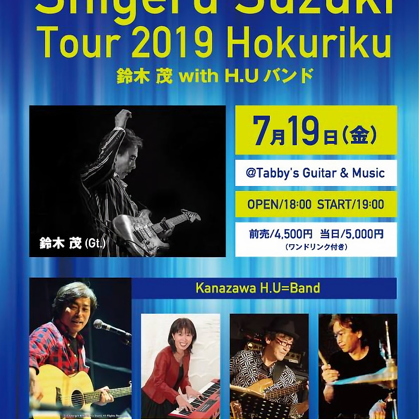タビーズギターありがとう3周年!特別企画!! 『Shigeru Suzuki ~Tour 2019 Hokuriku~』