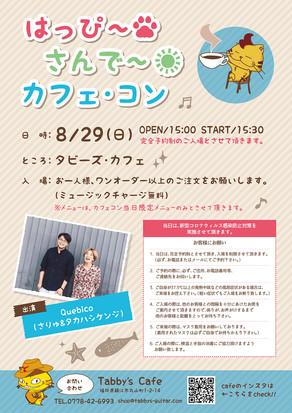 8/29(日)はっぴ〜さんで〜カフェ・コンサート