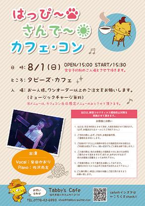 〈終了〉8/1(日)はっぴ〜さんで〜カフェ・コンサート