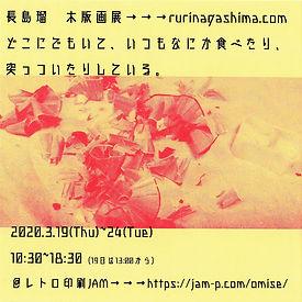 長島瑠DM.jpg