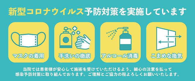 corona_taisakubanner1_kanjasama.jpg