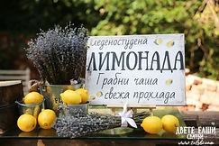 Декорация - Лимонаден бар