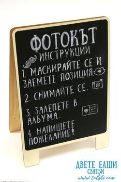 Табела за фотокът